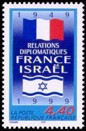 Relation France-Israel - 4.40f multicolore